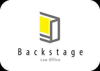 Backstage法律事務所