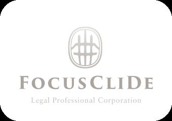 弁護士法人フォーカスクライド