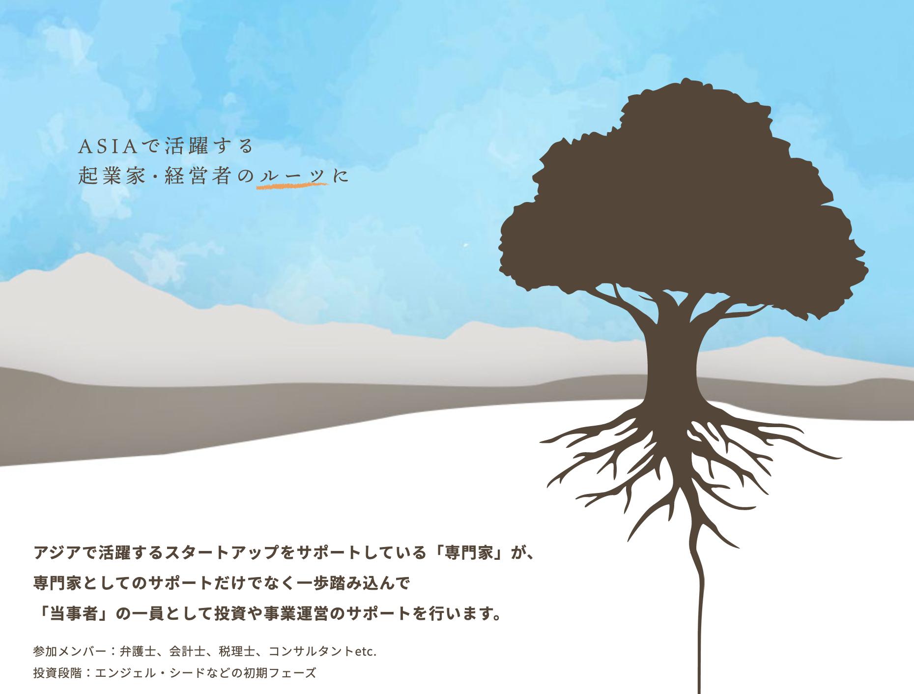 アジアの日本人起業家・スタートアップを支援する専門家ネットワーク「Luatsu(ルーツ)」をリリースしました